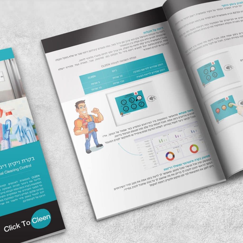 עיצוב קטלוג לאפליקציה מבית גרין סרוויס